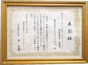 (株)京セラソーラーコーポレーション 代表取締役社長 角 秀男様より表彰状