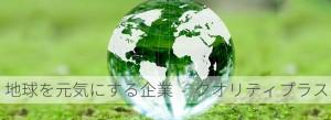 地球を元気にする企業 クオリティプラス