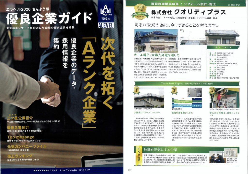 東京商工リサーチ優良企業ガイド「株式会社クオリティプラス」掲載ページ
